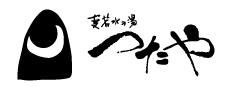 【公式】月山志津温泉 変若水の湯つたや